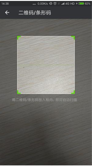Android 基于Zxing的扫码功能实现
