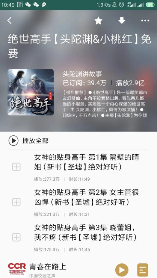 一个模仿企鹅 FM 界面的 Android 应用—喜马拉雅Kotlin。完全使用 Kotlin 开发。