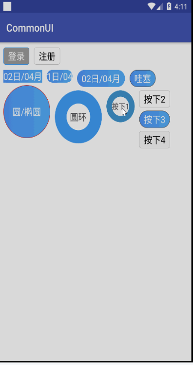 Android公共/基础组件库-Android common/base component library.