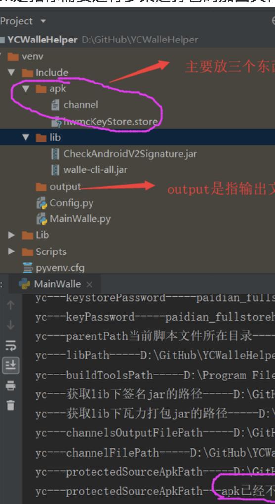 Python多渠道打包的脚本