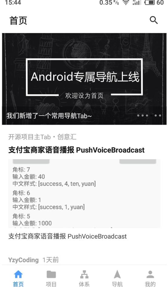 玩Android APP(MVP + RxJava2 + Retrofit2 + Dagger2)