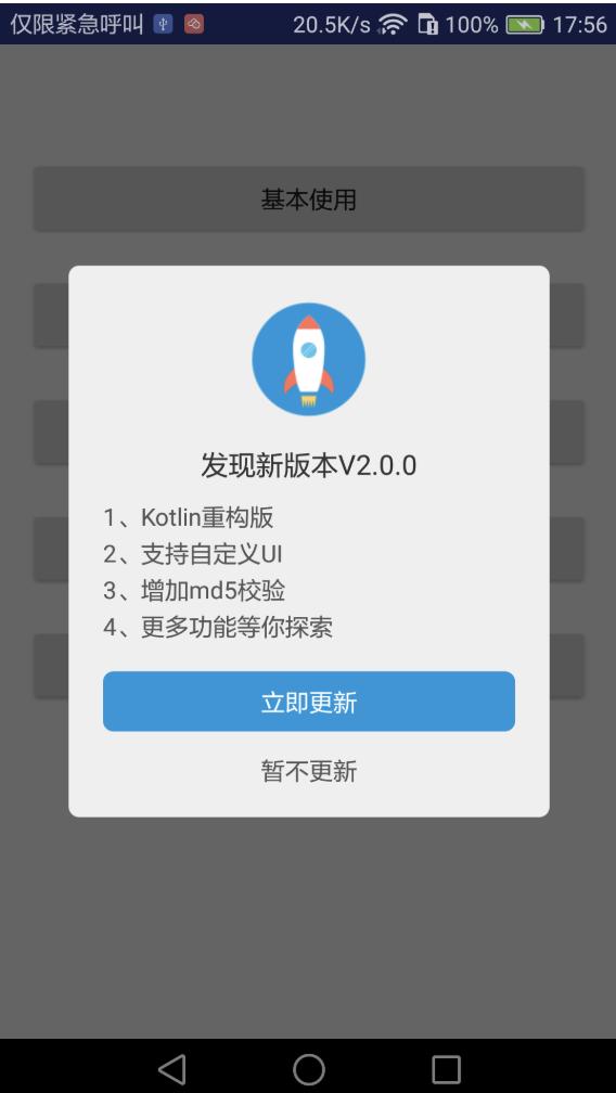一行代码帮你搞定Android版本更新