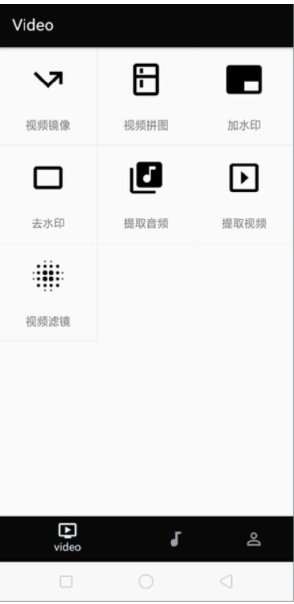 Android端强大的音视频编辑App