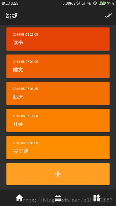 TODO列表