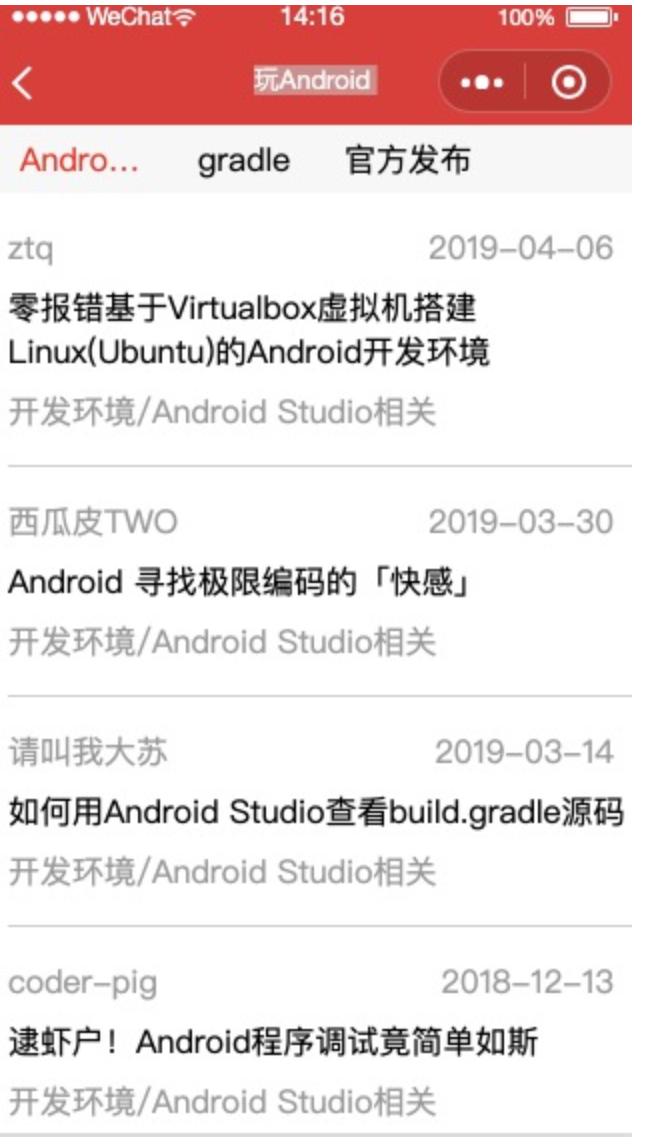 玩Android版本的小程序